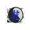 Tai Chi Qigong Centre Tai Chi Classes Great Yarmouth Norfolk logo small blue