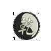 Tai Chi Qigong Centre Tai Chi Classes Great Yarmouth Norfolk logo small white